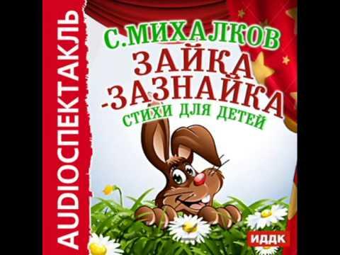 2000774 05 Аудиокнига. Михалков С.В.