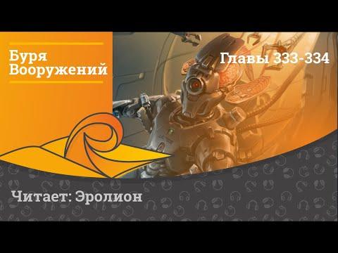 Tempest of the Battlefield / Буря Вооружений - Главы 333-334. Озвучка от Erolion