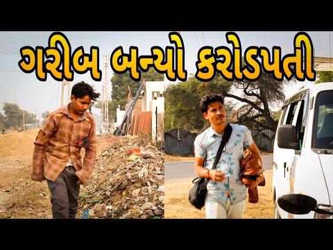 ગરીબ બન્યો કરોડપતી//Garib Banyo Karodpati//રીયલ વિડીયો SB HINDUSTANI
