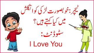 Funny jokes in urdu | Whatsapp funny video | Funny Jokes pictures Episode 10