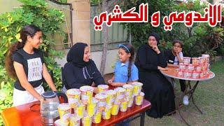 بائعة الكشري تغير من بائعة الاندومي - شوف عملت اية !!