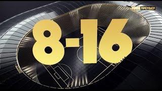 «8-16»: 11-й тур РПЛ