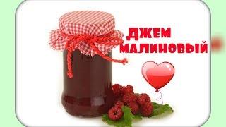 Джем малиновый без косточек/заготовка на зиму/raspberry jam