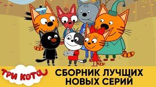Три Кота Сборник лучших новых серий Мультфильмы для детей