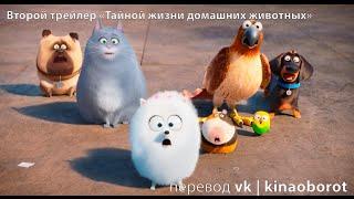 Второй трейлер «Тайной жизни домашних животных» (The Secret Life of Pets) с русскими субтитрами