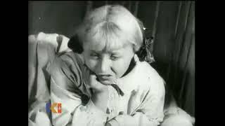 Разбудите Леночку - Фильм 1934 года (Немое кино)