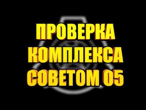 СОВЕТ О5 ПРИБЫЛ В КОМПЛЕКС - SCP SECRET LABORATORY