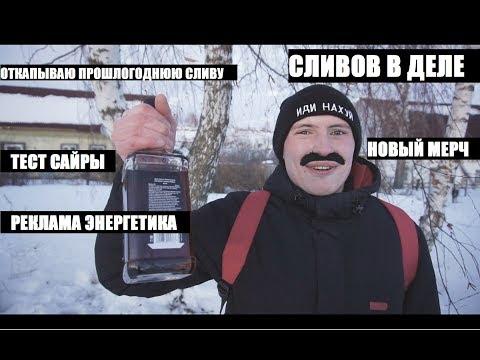 ПАРОДИЯ STILOVDAILY 2 - СТРАШНЫЙ СОН