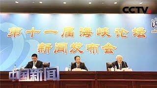 [中国新闻] 第十一届海峡论坛福建厦门开幕 | CCTV中文国际