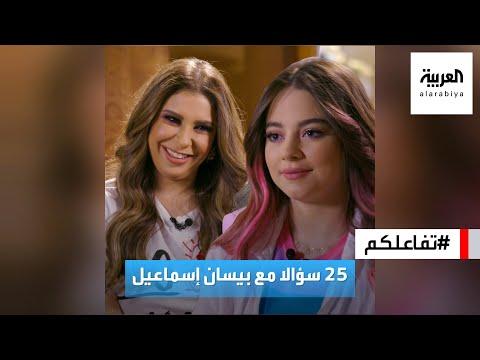 تفاعلكم : 25 سؤالا مع بيسان إسماعيل