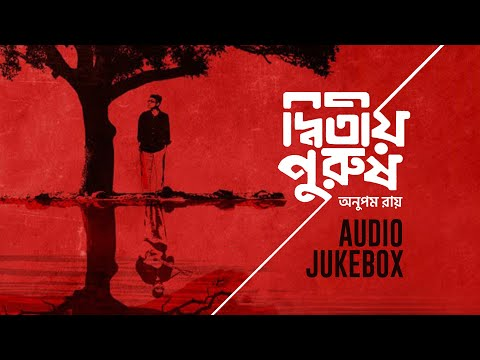 anupam-roy-|-dwitiyo-purush-|-audio-jukebox-|-svf
