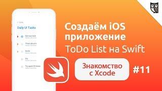 Swift. Знакомство с Xcode