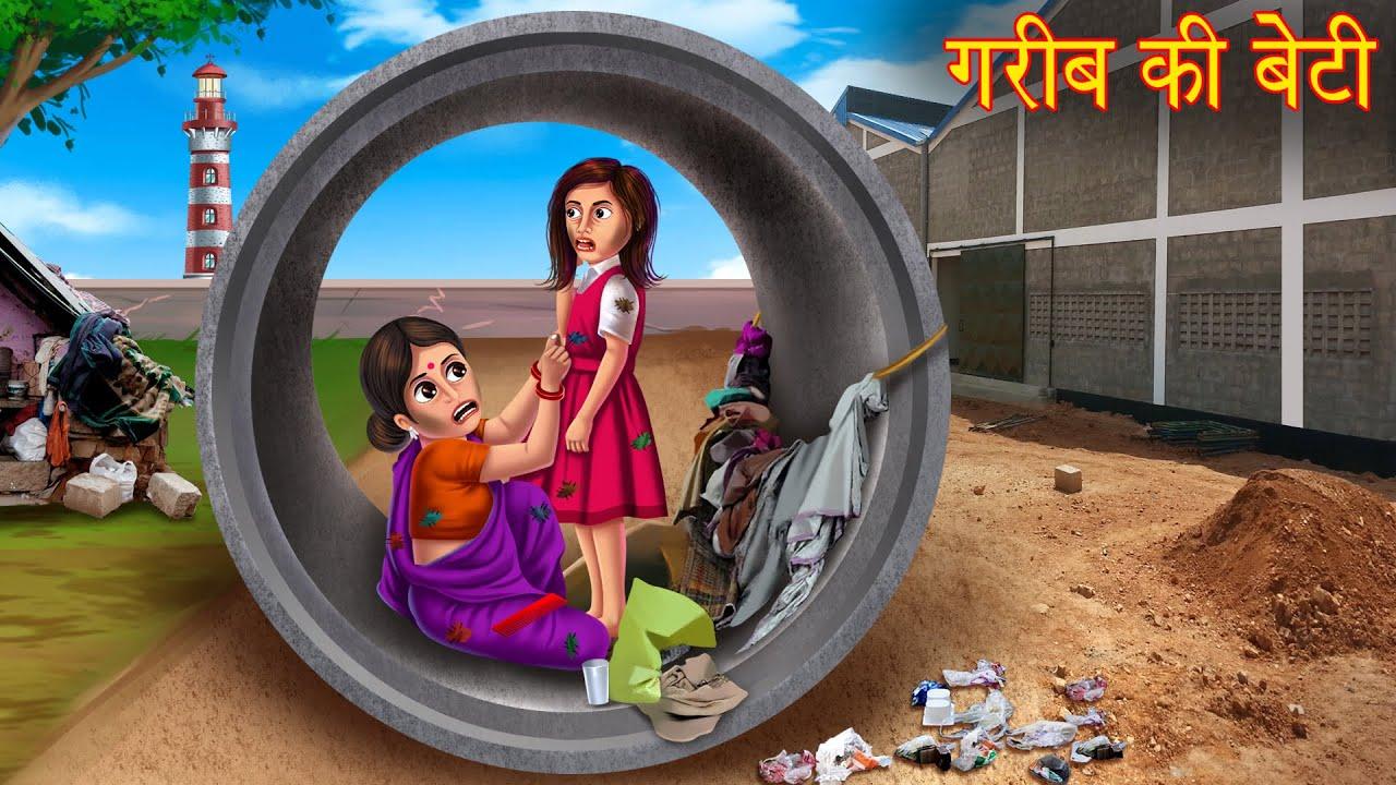 गरीब की बेटी | Poor's Daughter | Hindi Stories | Kahaniya in Hindi | Moral Stories | Bedtime Stories