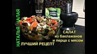 Салат из ЗАПЕЧЕННЫХ БАКЛАЖАНОВ и БОЛГАРСКОГО перца с мясом - лучший рецепт