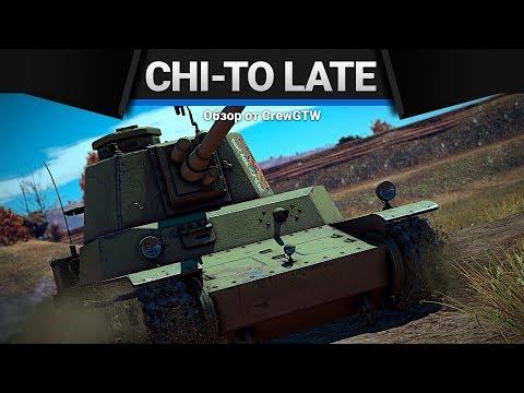 Chi-To Late СЛОЖНО ОБЪЯСНИТЬ в War Thunder