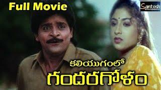 Kaliyugamlo Gandaragolam Full Movie    Ali   Subha Sri   Brahmanandham