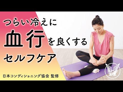 【大正健康ナビ】血行を良くするセルフケア