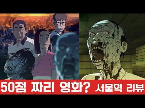 평점이 반토막 난, 서울역 해석과 리뷰