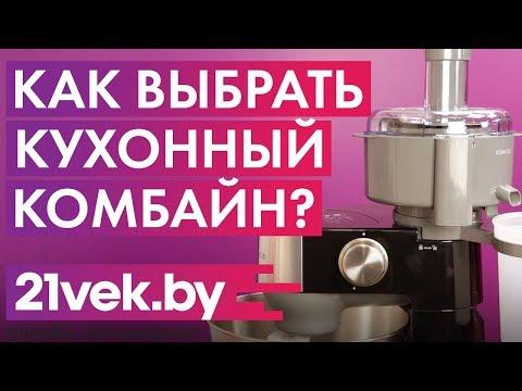 Как выбрать кухонный комбайн | Обзор от онлайн-гипермаркета 21vek.by