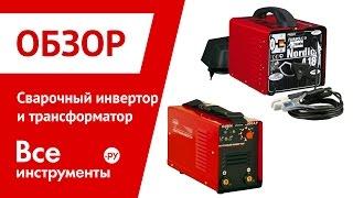 видео Особенности сварочных агрегатов