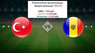 Турция Молдова слушать онлайн прогноз и ставки на футбольный матч 03 06 2021