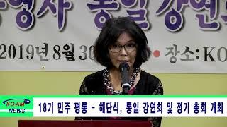 18기 민주 평통-해단식, 통일 강연회 및 정기 총회 …