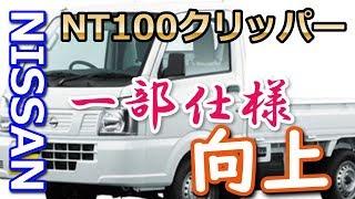 【日産】スズキのOEM軽トラック「NT100クリッパー」踏み間違い衝突防止アシスト