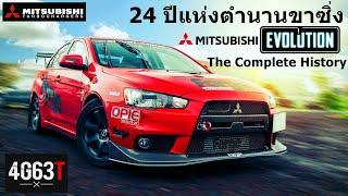 ทำไม ? จึงเหลือแค่ตำนาน 24 ปี. มหากาฬย์ Mitsubishi Evolution : The Complete History