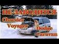 Двухдневная битва с Dodge Caravan 3.0 бензин, АКПП, 1997 г.в.