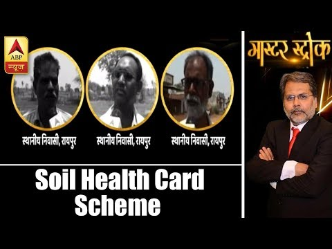 Master Stroke: Farmers Of Many States Have No Idea About Soil Health Card Scheme   ABP News