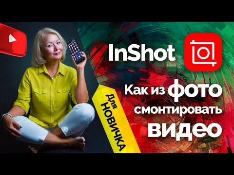 Как сделать видео из фотографий в InShot для Instagram. Урок 1.