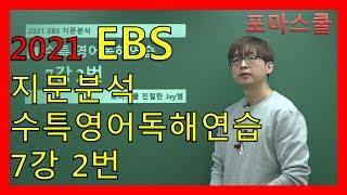 [2021 EBS 지문분석] 수능특강 영어독해연습 7강…