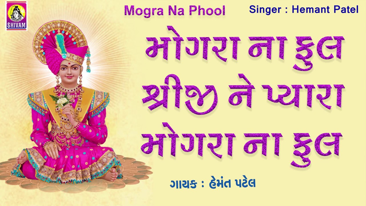 mogra na phool sakhi ringtone