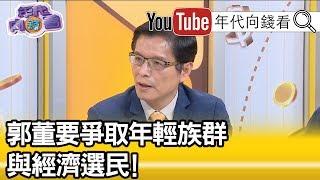 精彩片段》蔡明彰:郭董你很厲害...【年代向錢看】190527
