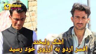 اشک و لبخند افسر اردوی ملی به آرزوی خود رسید