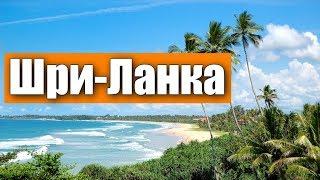 видео Тропический остров с экзотической природой Шри-Ланка