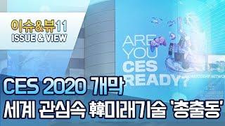 CES 2020 개막…세계 관심속 韓 미래 기술