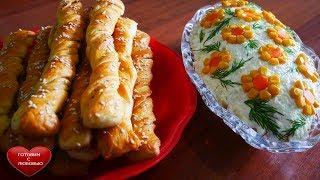 Салат с крабовыми палочками и копченным сыром Хлебные палочки с кунжутом и чесноком ПРОСТОЙ РЕЦЕПТ