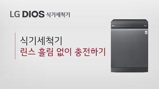 LG DIOS 식기세척기 - 린스 흘림 없이 충전하기