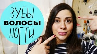 Пузивлог #4: Волосы | Зубы | Ногти | Crystalolguita