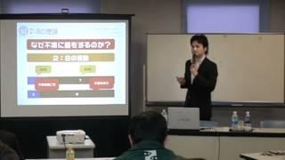 ニューリーダーシップ前編 講師 小坂達也