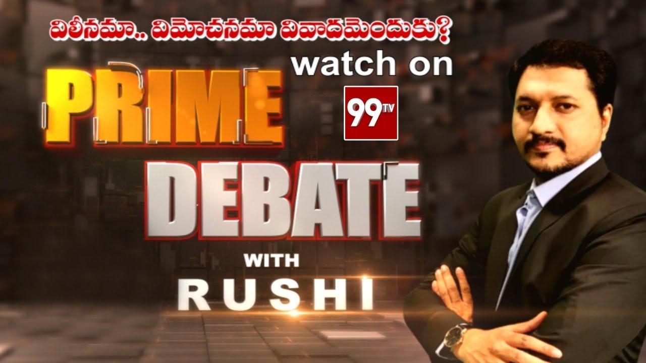 విలీనమా.. విమోచనమా వివాదమెందుకు l Prime Debate With Rushi l 99Tv Telugu