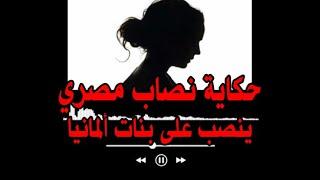 نصاب مصري ينصب على بنات ألمانيا .. الحلقة 109