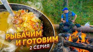 Рыбалка готовка 2 ночи в очень уютном лагере на реке Отдых дикарями Серия 2