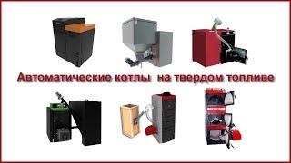 видео: Как выбрать твердотопливный котел с автоматической подачей топлива?