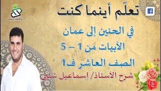 شرح في الحنين إلى عمان الأبيات  1 -  5 بجودة جيدة
