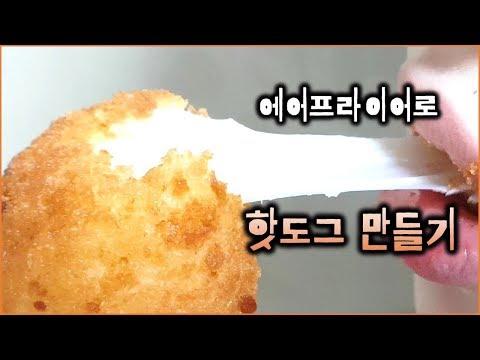 모짜렐라 치즈 핫도그 에어프라이어 간단요리 만들기 :: 고메 치즈 크리스피 핫도그