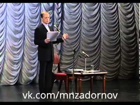 """Михаил Задорнов """"Про"""