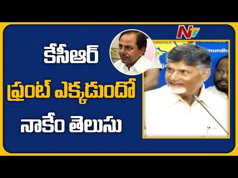 Chandrababu Naidu Satires on CM KCR's Third Front Activities | NTV