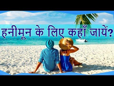 Exotic Honeymoon Destination in the World | Top 10 Honeymoon Destinations